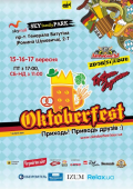 Октоберфест Киев 2017