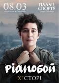 Концерт «Pianoбой. Хісторі»