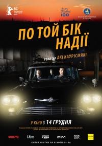 Фильм По у сторону надежды