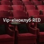 «Vip-киноклуб RED »