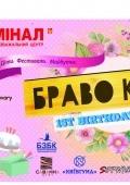 Дитячий розважальний фестиваль «БравоKids». Весна