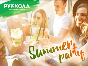 Summer Party в «Руккола (на Крещатике)»