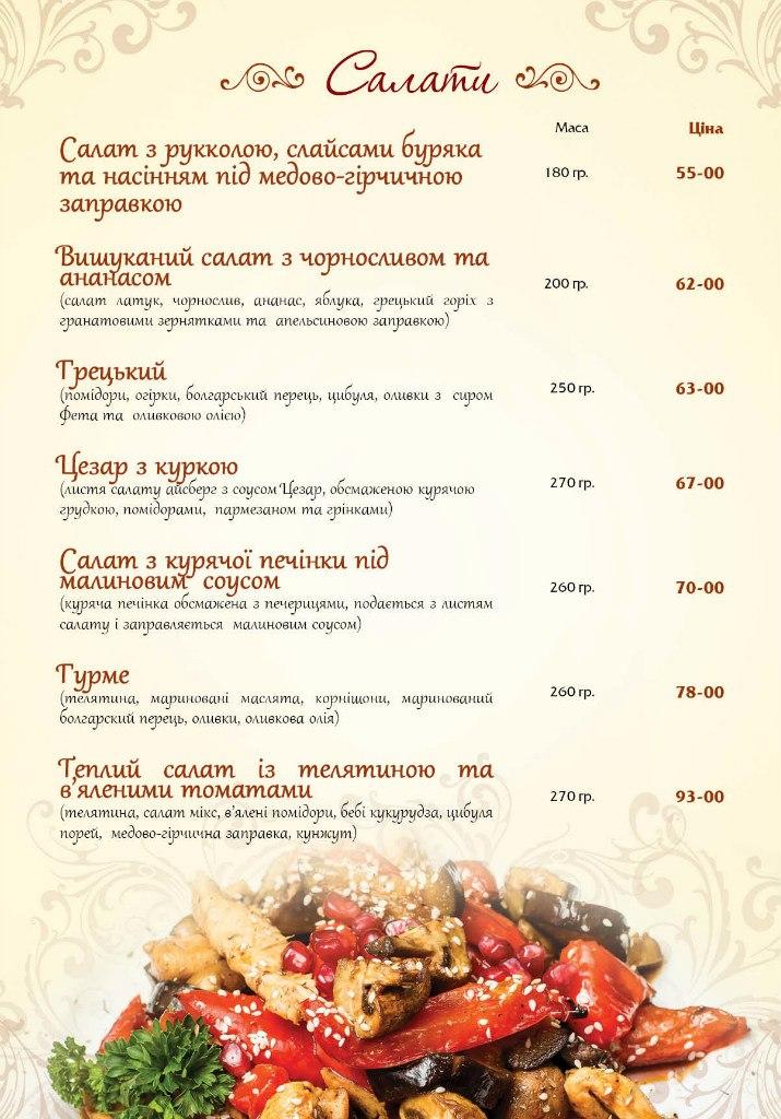 ОНОВЛЕНЕ МЕНЮ @ Ресторан «Золотий Сезам»