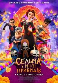 Фильм Сельма в городе призраков