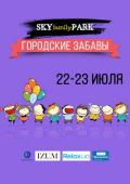Городские забавы в «Sky Family park»