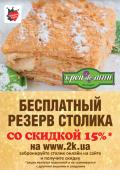 Скидка 15% в подарок от ресторана «Креп де Шин»