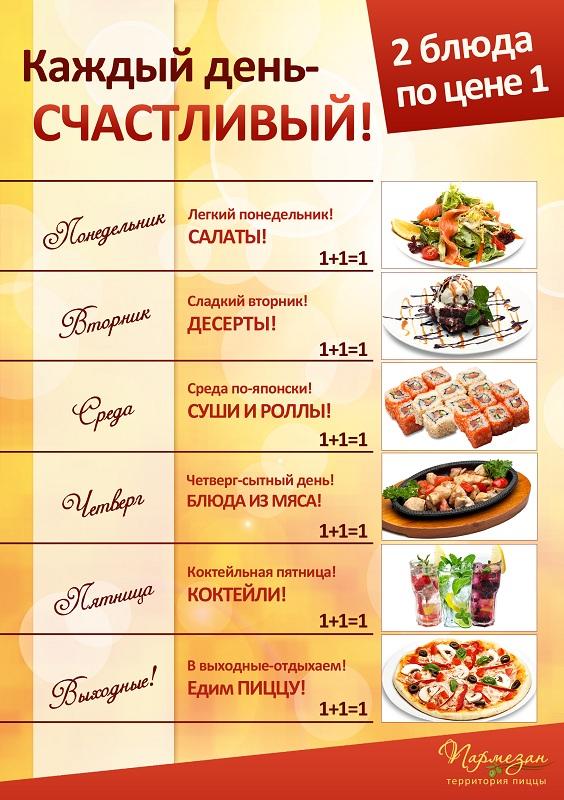 2 блюда по цене одного в Пармезане