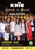 Фан-встреча «Киев днем и ночью»