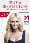 Ірина Федишин