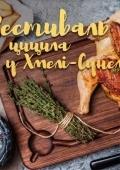Фестиваль Цицила: грузинские блюда из цыпленка в «Хмели-Сунели»