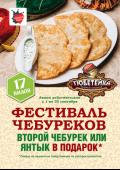Фестиваль чебуреков в «Тюбетейка на Тарасовской»