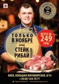 Стейк Рибай за 249 грн. в пивная ресторация «Чорне Порося»