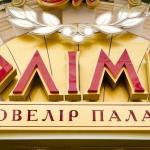 Ювелир палац «Олимп»