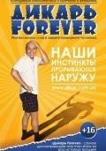 «Дикарь Forever» в кинотеатре «Кинопанорама»