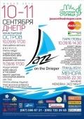 Фестиваль: Джаз на Днепре @ Монастырский остров