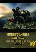 Прогулки на квадроциклах с KAVA в Днепропетровске
