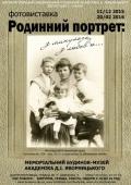 Семейный портрет: из прошлого с любовью