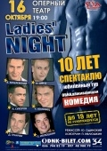 Ladies' night @ Оперный театр