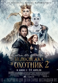 Фільм Белоснежка и Охотник 2