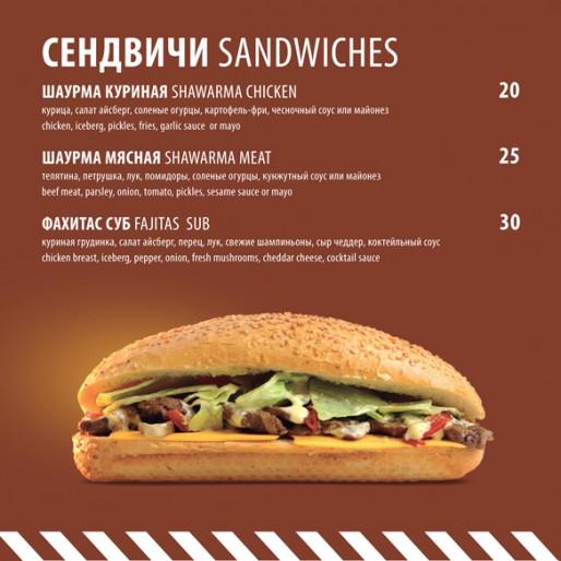 Сэндвич-бар «Stop & Eat»