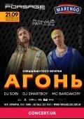 Вечеринка «Агонь live. PartyHub show» в Forsage