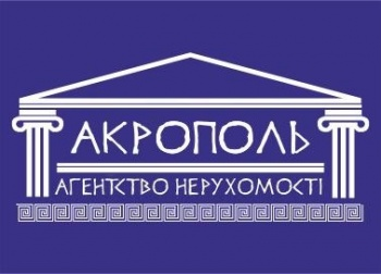 Агентство нерухомості «Акрополь»