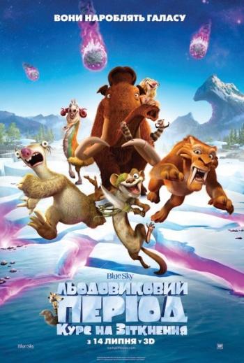 Фильм Ледниковый период: Курс на столкновение
