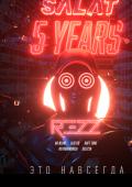 Вечеринка «Salat 5 Years w/ Rezz»