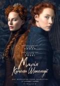 Мария – королева Шотландии