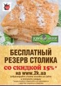 15% скидки в подарок от ресторана «Креп де Шин»