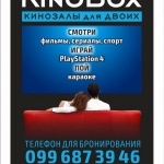 Kinobox. Кинозалы для двоих.