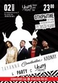 Открытие летней танцевальной резиденции «Young PAPA bar»