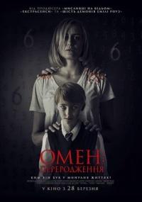 Фильм Омен: Перерождение