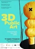 Арт-проект «3D. Public art»