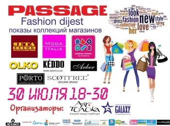 Fashion Dijest от Galaxy Fashion School @ ТЦ Passage