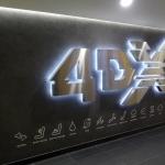 «4DX»