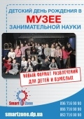 Музей занимательной науки Днепр - SmartZone
