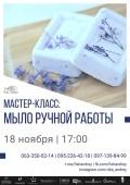 МК: Мыло ручной работы