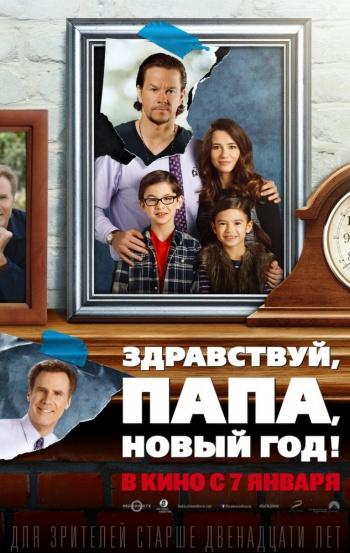 Фильм Здравствуй, папа, Новый год/Кто в доме папа