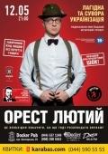 Концерт «Орест Лютый» в «Докер Паб»