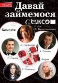 Спектакль «Давай займёмся сексом» в «Центральный Дом офицеров Вооружённых Сил Украины»