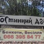 «Гостинний двір»