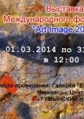 Выставка Международного фотопленера «Art-Image 2013»