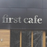 Кафе «First Cafe»