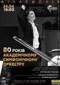 Концерт до 80-річчя Дніпропетровського Академічного симфонічного оркестру