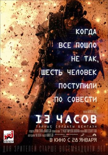 Фильм 13 часов: Тайные солдаты Бенгази