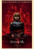 Аннабель 3