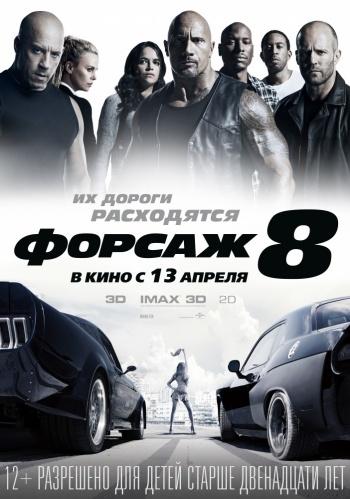 Фільм Форсаж 8