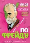 «ПоФрейду» в клубе «Bionica»