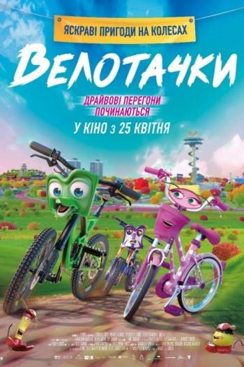 Фильм Велотачки